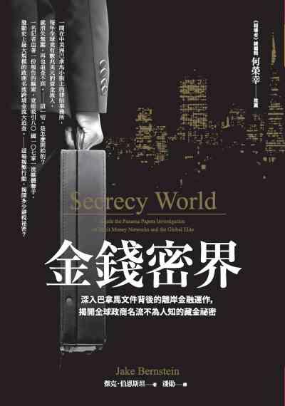 金錢密界:深入巴拿馬文件背後的離岸金融運作, 揭開全球政商名流不為人知的藏金祕密