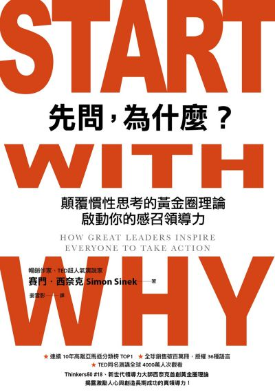 先問, 為什麼?:顛覆慣性思考的黃金圈理論 啟動你的感召領導力