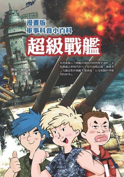 漫畫版軍事科普小百科:超級戰艦
