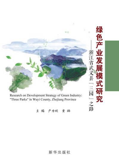 """綠色產業發展模式研究:浙江省武義縣""""三園""""之路"""