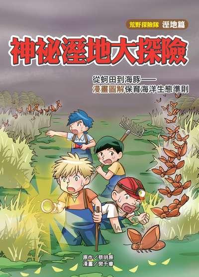 神祕溼地大探險:從蚵田到河豚 : 漫畫圖解保育海洋生態準則