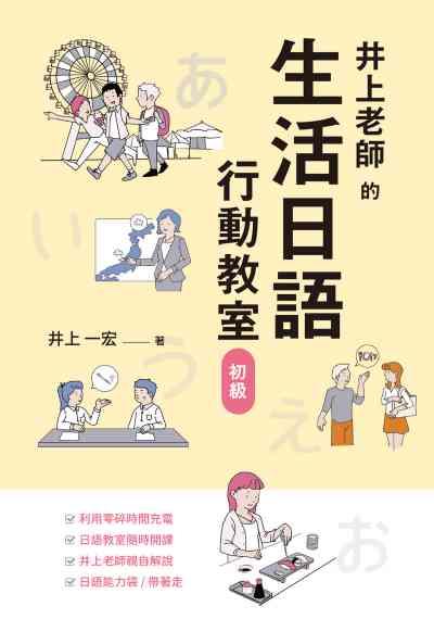 井上老師的生活日語行動教室. 初級