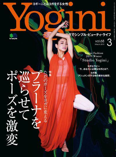 Yogini [Vol.68]:プラーナを 巡らせて ポーズを激変