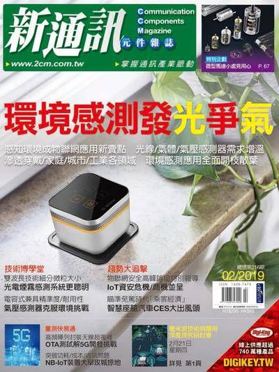 新通訊 [第216期]:環境感測發光爭氣