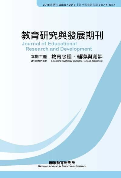 教育研究與發展期刊