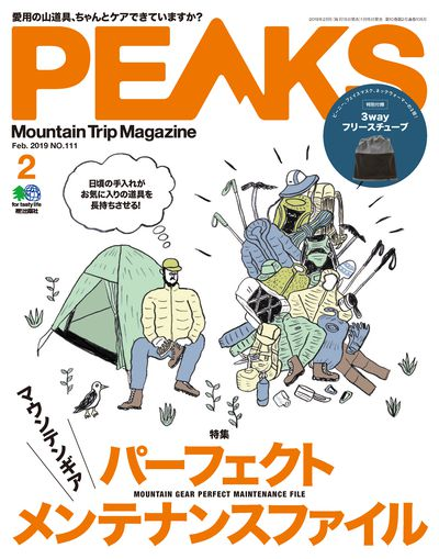 PEAKS [NO.111]:パーフェクト メンテナンスファイル
