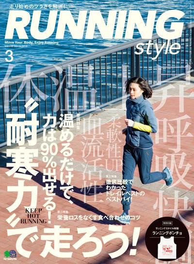 """Running style [March 2019 Vol.116]:温めるだけで、力は90%出せる! """"耐寒力""""で走ろう!"""