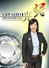 曙光:壽險事業的鑽石核心