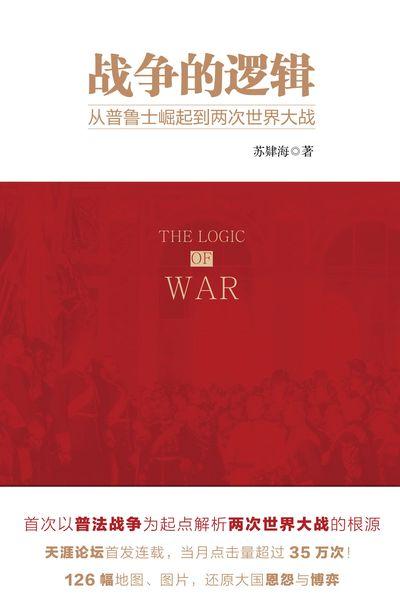 戰爭的邏輯:從普魯士崛起到兩次世界大戰