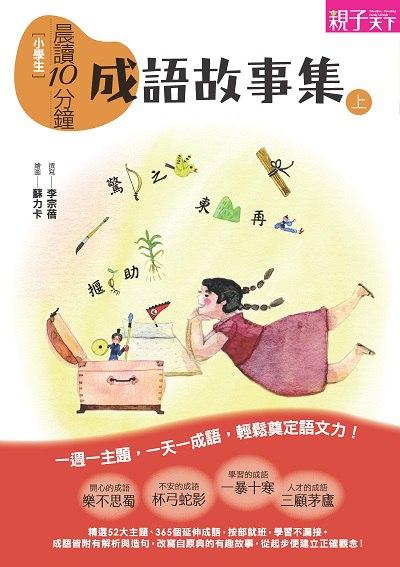 [小學生] 晨讀10分鐘:成語故事集. 上