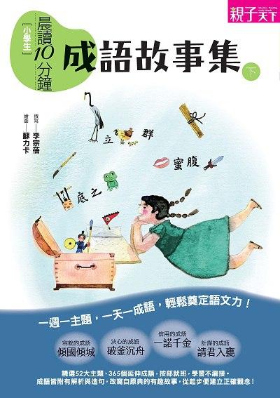 [小學生] 晨讀10分鐘:成語故事集. 下
