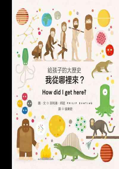 給孩子的大歷史:我從哪裡來?