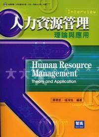 人力資源管理:理論與應用