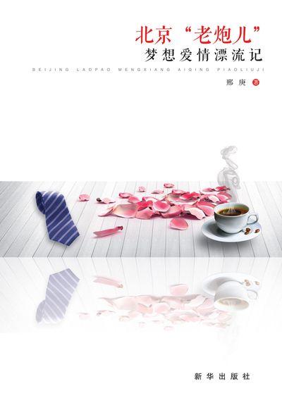 """北京""""老炮兒""""夢想愛情漂流記"""