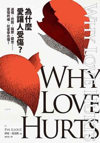 為什麼愛讓人受傷?:迷惘、煎熬、躁鬱、厭世......愛情的痛, 社會學也懂!