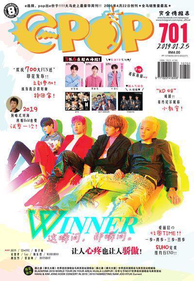 epop 完全情報誌 2019/01/25 [第701期]:WINNER