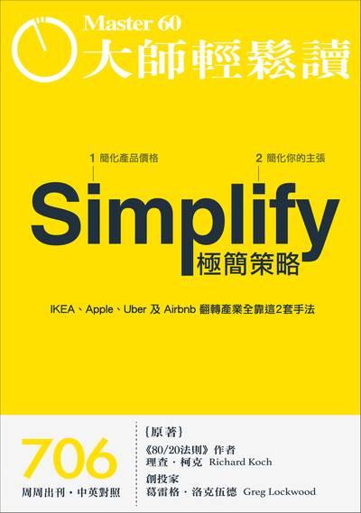 大師輕鬆讀 [第706期] [2019年01月23日][有聲書]:Simplify 極簡策略