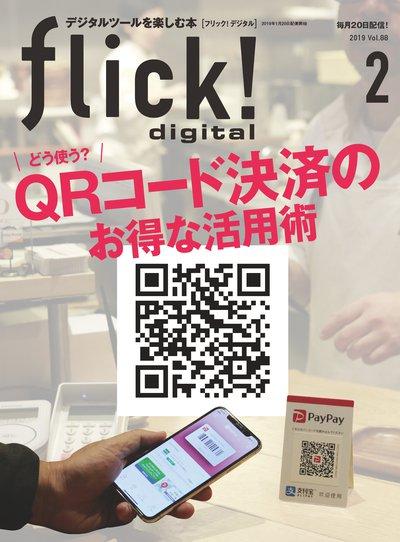 flick! digital [2019 February vol.88]:どう使う?QRコード決済のお得な活用術