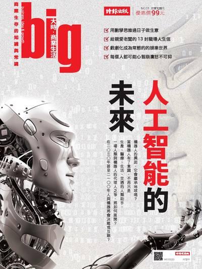 big大時商業誌:人工智能的未來