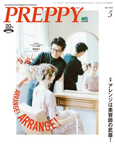 Preppy [May 2017 Vol.261]:アレンジは美容師の武器!