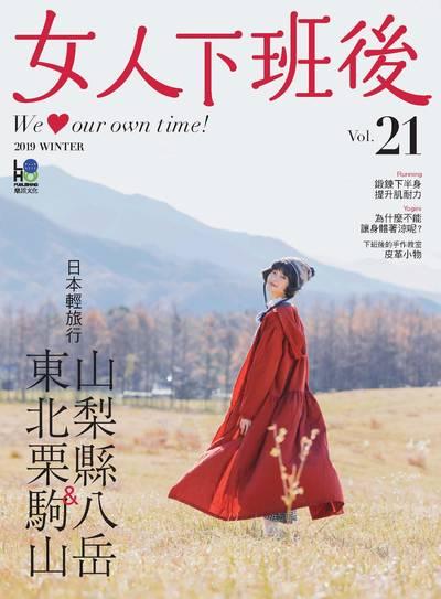 女人下班後 [Vol.21 2019 Winter]:日本輕旅行 山梨縣八岳&東北栗駒山