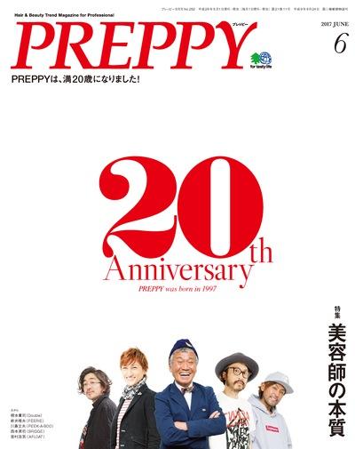 Preppy [June 2017 Vol.262]:美容師の本質