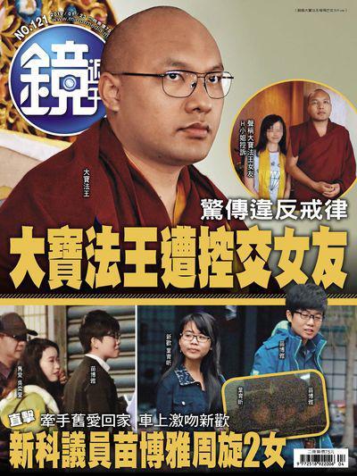鏡週刊 2019/01/23 [第121期]:大寶法王遭控交女友
