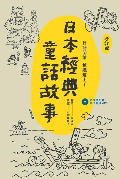 日本經典童話故事 [有聲書]:日語閱讀 越聽越上手
