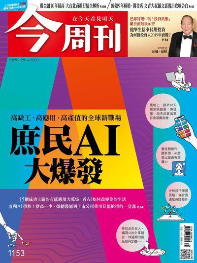 今周刊 2019/01/28 [第1153期]:庶民AI大爆發