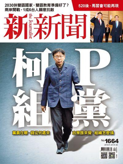 新新聞 2019/01/24 [第1664期]:柯P組黨