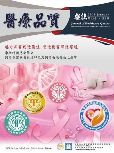 醫療品質雜誌 [第13卷‧第1期]:魅力品質創造價值 營造優質照護環境
