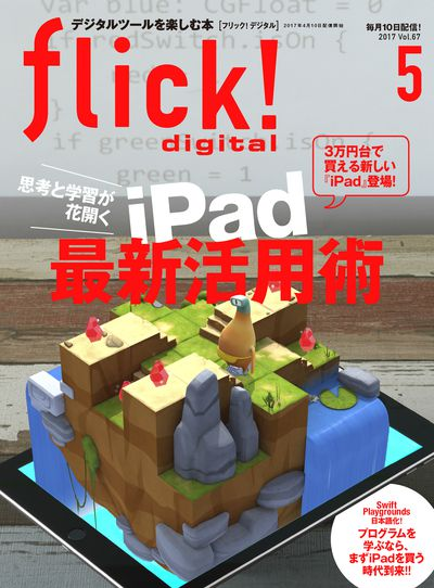 flick! digital [2017 May vol.67]:iPad最新活用術