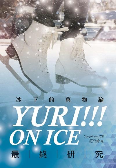 Yuri!!! on ICE:冰下的萬物論