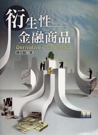 衍生性金融商品