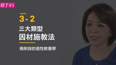 Lesson 3-2 三大類型:因材施教法