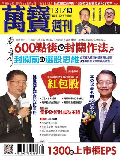 萬寶週刊 2019/01/25 [第1317期]:紅包股