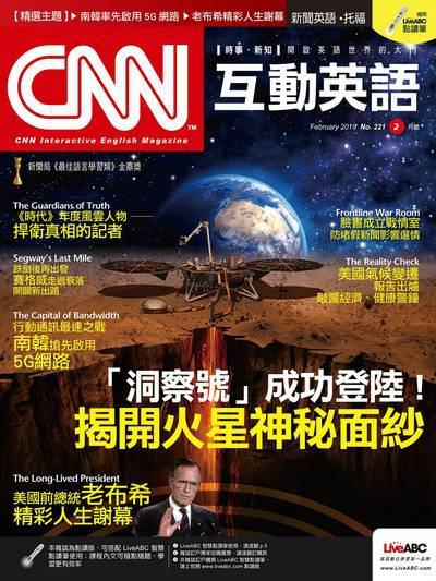 CNN互動英語 [第221期] [有聲書]:「洞察號」成功登陸!揭開火星神秘面紗