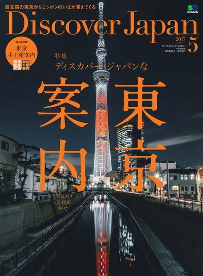 Discover Japan [May 2017 05月号]:ディスカバー.ジャパンな東京案内