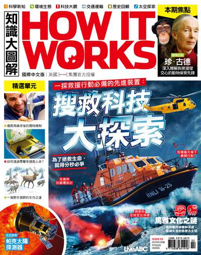 How it works知識大圖解 [2019年02月號] [ISSUE 53]:搜救科技大探索