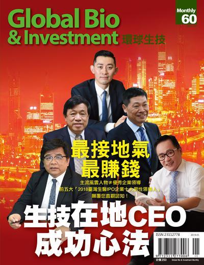 環球生技月刊 [第60期] [2019年01月號]:生技在地CEO成功心法