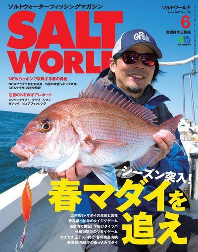 Salt world [June 2017 Vol.124]:春マダイイを追え!