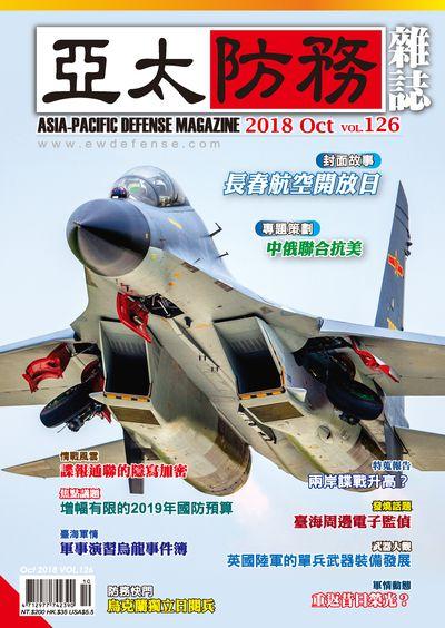 亞太防務 [第126期]:長春航空開放日