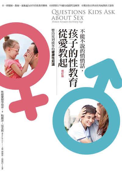 不能不說的悄悄話, 孩子的性教育從愛教起:嬰幼兒到成年的健康性知識