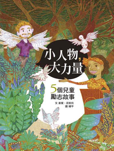 小人物, 大力量:5個兒童勵志故事