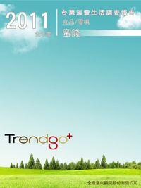 Trendgo+ 2011年度台灣消費生活調查報告:食品、零嘴業-蜜餞
