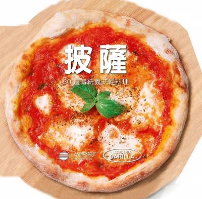 披薩:50道傳統義式輕料理