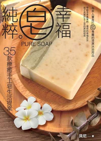 純粹。皂幸福:35款療癒手工皂生活提案