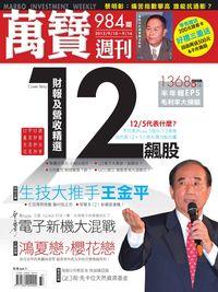 萬寶週刊 2012/09/10 [第984期]:生技大推手 王金平