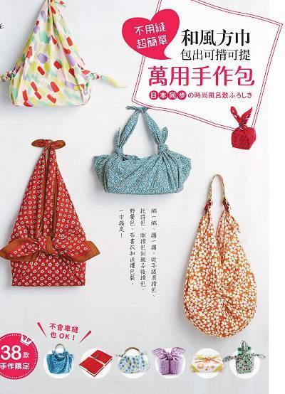 不用縫、超簡單:和風方巾包出可揹可提萬用手作包