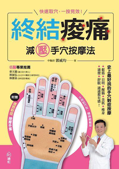 終結痠痛:減壓手穴按摩法